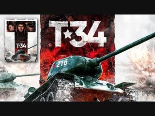 Фильм Т-34- в кадре и за кадром_2