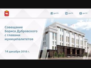 Совещание Бориса Дубровского с главами муниципалитетов 14 декабря 2018 года