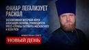 ФАНАР ЛЕГАЛИЗУЕТ РАСКОЛ ЭКСКЛЮЗИВНОЕ ИНТЕРВЬЮ ИЕРЕЯ АЛЕКСАНДРА ВОЛКОВА