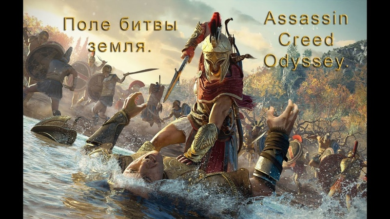 Assassin Creed Odyssey Ассасин Кассандра Одиссея