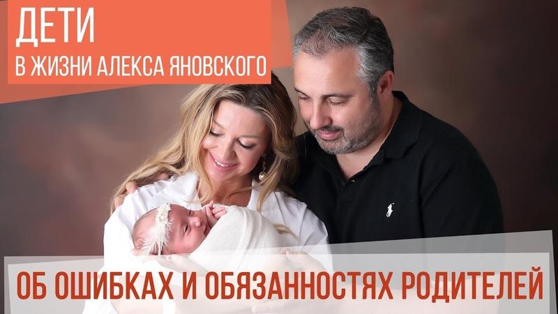 Дети в жизни Алекса Яновского Об ошибках и обязанностях родителей Часть 6