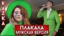 Kazka - Плакала (мужская версия cover Виталий Лобач)