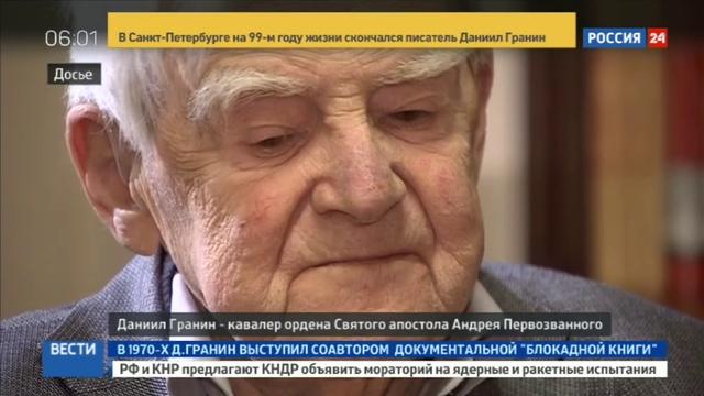 Новости на Россия 24 • Памяти Даниила Гранина. Факты биографии великого писателя
