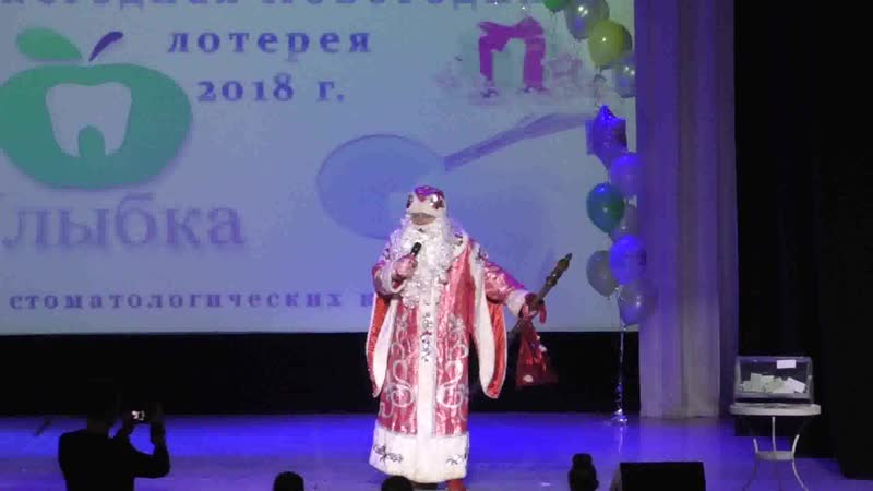 Ежегодная новогодняя лотерея с Дедом Морозом (Сергей Есин) от сети стоматологических клиник «Улыбка»