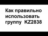 как правильно использовать группу kz2838