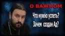 Что нужно успеть до перехода в иную жизнь Протоиерей Андрей Ткачёв