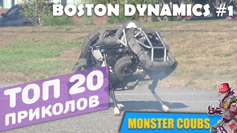 ЛУЧШИЕ ПРИКОЛЫ ПО BOSTON DYNAMICS 1 [Monster Coubs] ПРИКОЛЫ | VINE | COUB | КУБЫ | КОУБ | CUBE
