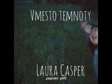 Laura Casper E.p.