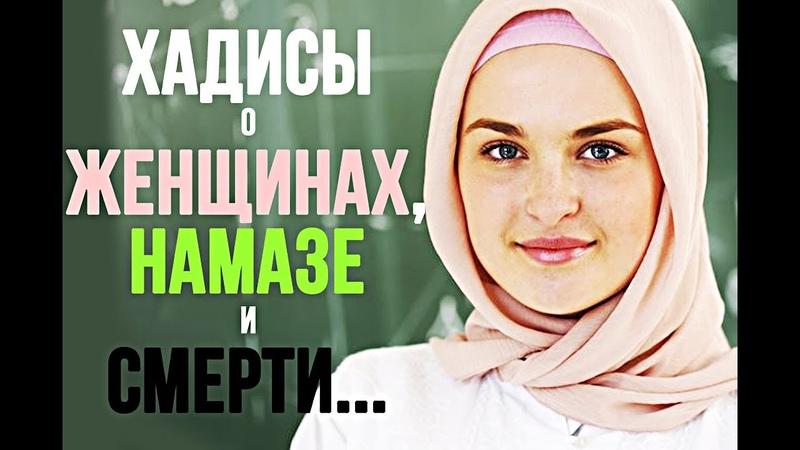 Хадисы Пророка Мухаммада (ﷺ) о женщинах, намазе и смерти...