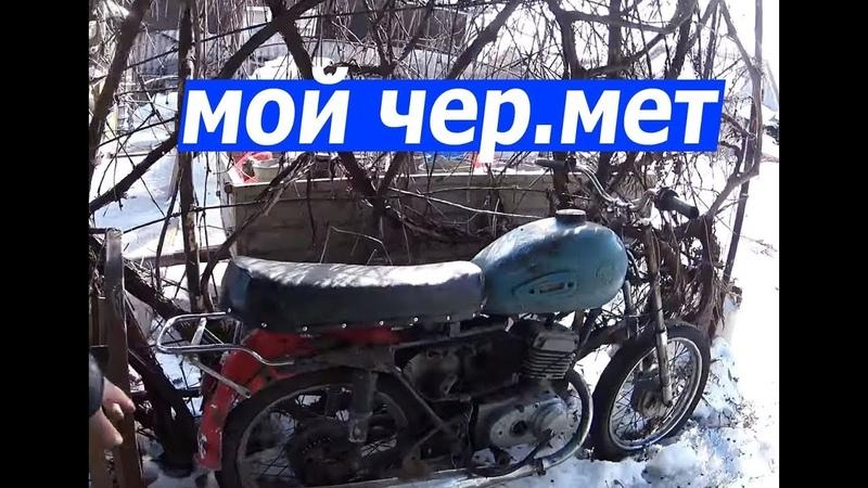 Будни Крайковского Про мой металлолом ИЖ АЛЬФА МИНСК СОВА и другое