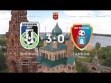 Шинник - Тамбов - 3:0. Олимп-Первенство ФНЛ-2018/19. 15-й тур