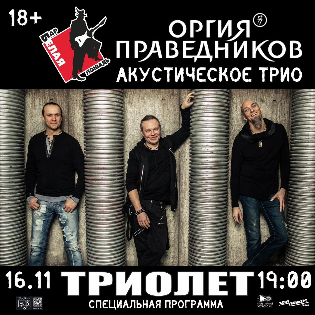 Афиша Волгоград 16.11 / ТРИОЛЕТ / ОРГИЯ ПРАВЕДНИКОВ / ВОЛГОГРАД