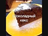 ШОКОЛАДНЫЙ КЕКС (ингредиенты указаны в описании видео)
