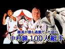 Макота Накамура неудачно пытался пройти 100 поединков
