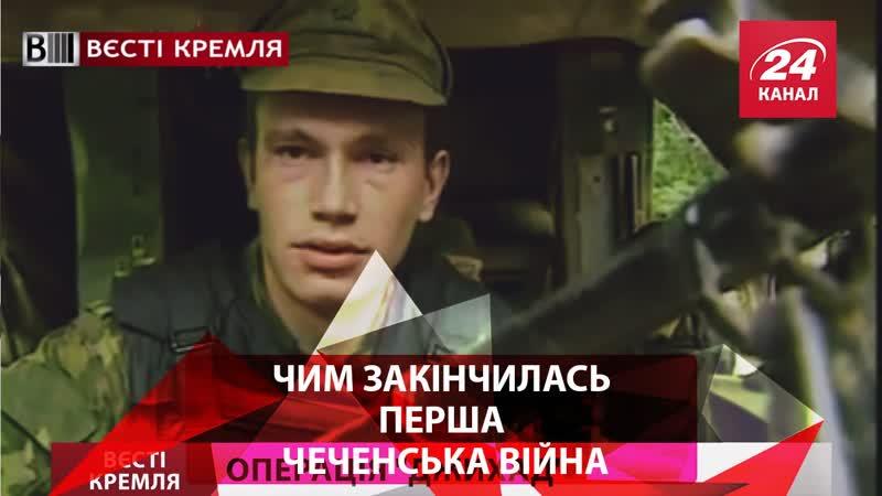 Чим закінчилась перша чеченська війна