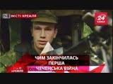 Чим закнчилась перша чеченська вйна