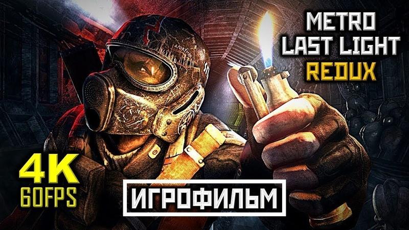 Metro Last Light Redux (Игрофильм)