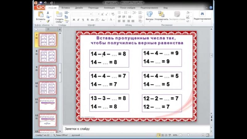 Математика 2 класс 8 неделя Состав числа 14. Поиск закономерностей.