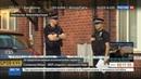 Новости на Россия 24 СМИ ФБР предупреждало британцев о теракте в Манчестере