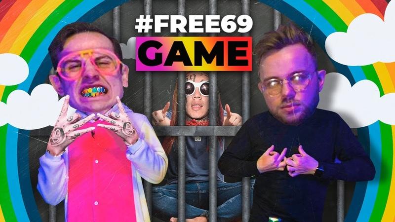 FREE69 GAME | ТЕСЛА РАЙТРАУН