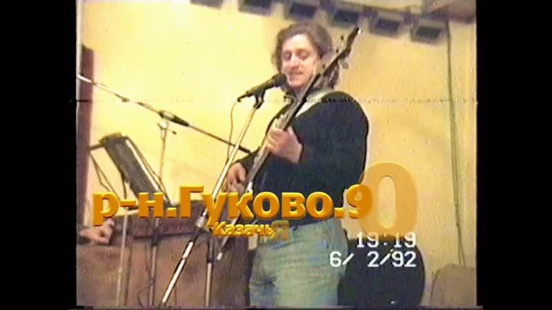 90-е.р-н.Гуково.Казачья песня.