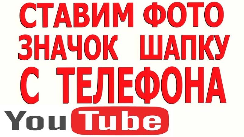 Как Поставить с Телефона Логотип Значок Шапку Фото Эмблему Аватар Баннер на Ютуб видео канал
