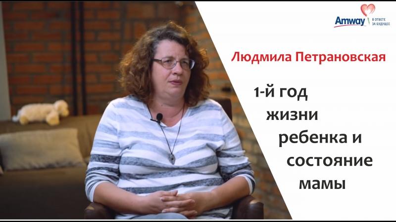 О детях по-взрослому_ 1-й год жизни ребенка и состояние мамы. Людмила Петрановск
