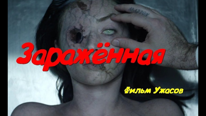 Новинка Фильм Ужасов Зараженная триллер, ужасы, Смотреть в HD