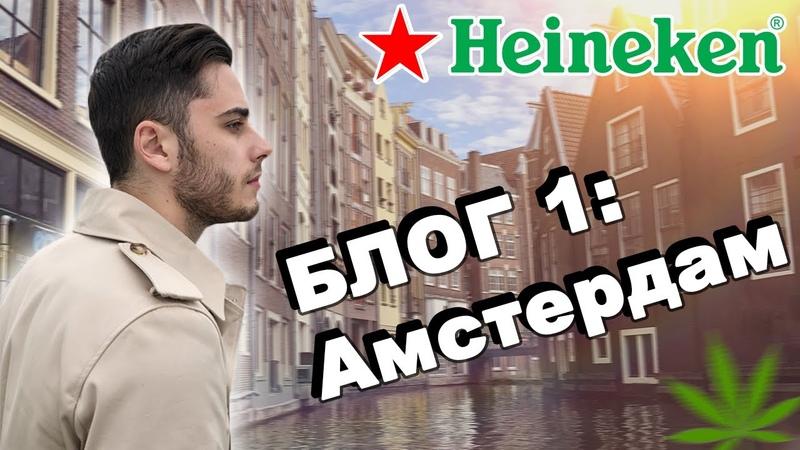 Путешествие в Амстердам. Отель QO Amsterdam. Музей Heineken.