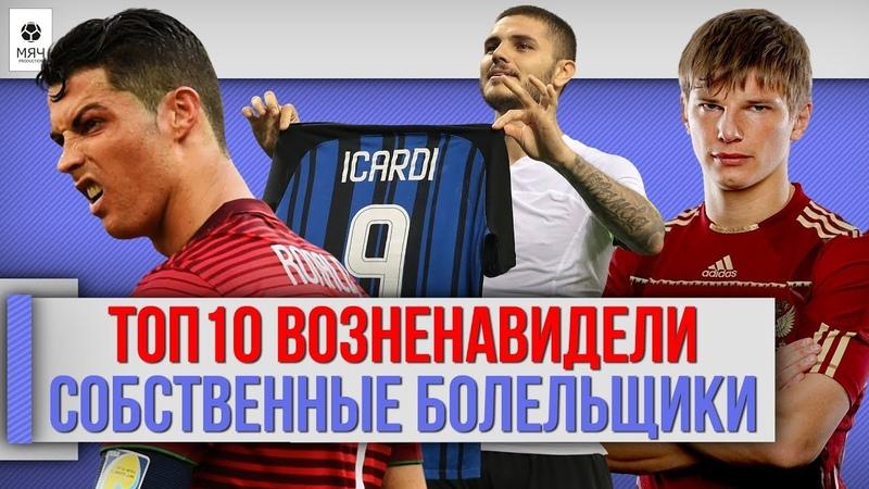 ТОП 10 Футболистов, которых возненавидели собственные болельщики