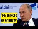 Это наш ОТВЕТ американцам Путин про Трампа систему ПРО США и новый Карибский кризис