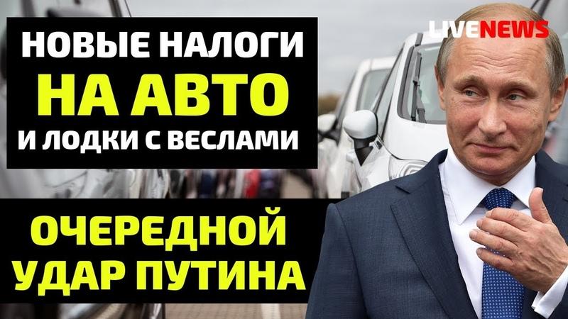 Новые налоги Путина на авто и лодки. Новый удар!