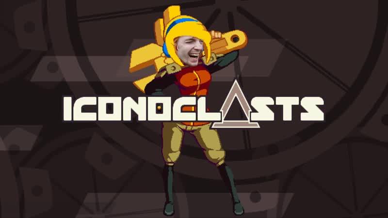 Iconoclasts 1/ Иконоборцы