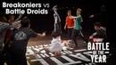 Breakoniers (RUS) vs Battle Droids (BEL)   BOTY 2018 KIDS CREW FINALS  
