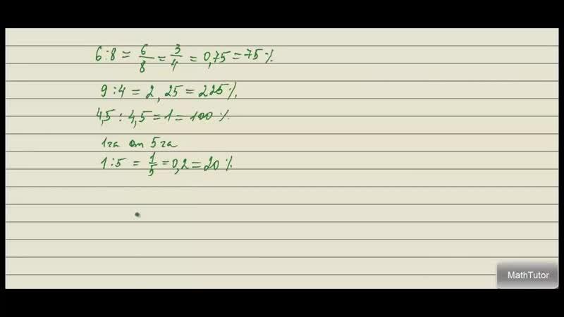 Математика 5-6 классы. 31. Процентное отношение двух чисел