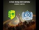 АЕК Ларнака Динамо Минск AEK Larnaca FC Dinamo Minsk LIVE