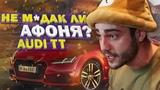 Тачка Афони Новая Audi TT 2019 История модели