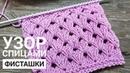 ПРОСТОЙ УЗОР ФИСТАШКИ ВЯЗАНИЕ СПИЦАМИ Мастер-класс Knitting stitch pattern pistachio lace
