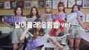 Dreamcatcher(드림캐쳐) '날아올라(Fly high)' 응원법 Ver.