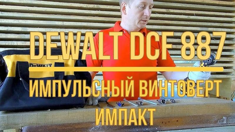 DeWalt DCF 887 импульсный винтоверт (сверление стали и дерева глухари).