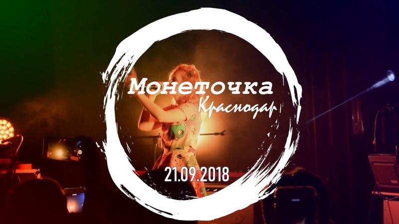 МОНЕТОЧКА концерт в Краснодаре