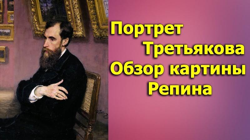 Портрет Третьякова, РЕПИН, ОБЗОРЫ КАРТИН