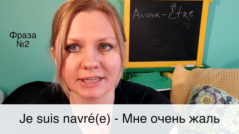 30 РАЗГОВОРНЫХ ФРАЗ С ГЛАГОЛАМИ AVOIR/ÊTRE