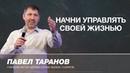 Павел Таранов - «Начни управлять своей жизнью»