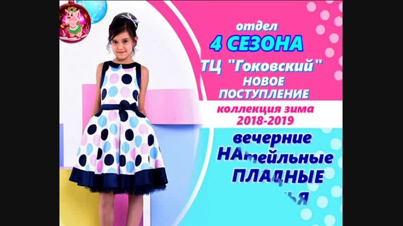 ТЦ Гоковский 4 сезона новое поступление праздничных нарядов для женщин и девочек!