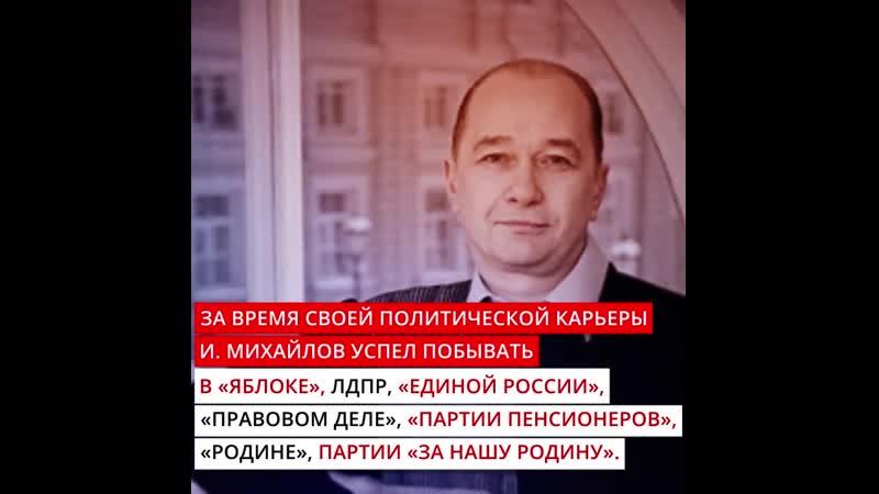 Факты о кандидаты в губернаторы Санкт Петербурга И Михайлове