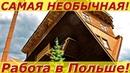САМАЯ НЕОБЫЧНАЯ РАБОТА В ПОЛЬШЕ! Вакансия в Белостоке! Niezwykła praca w Polsce!