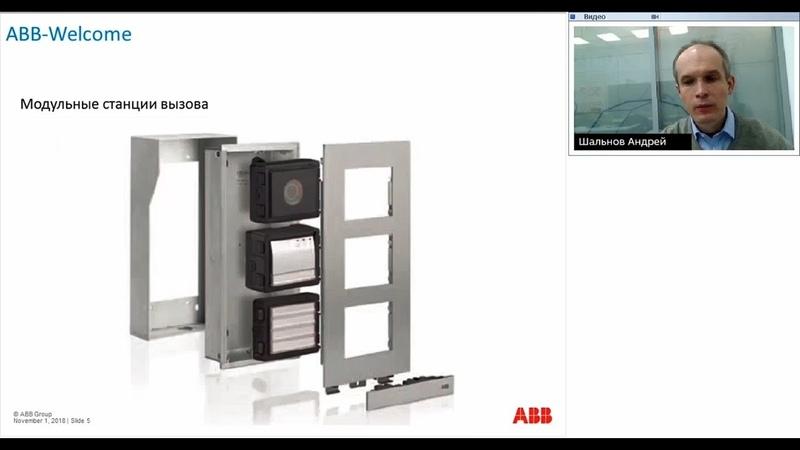 Вебинар АББ_Домофонная система ABB Welcome. Станции вызова и абонентские устройства.