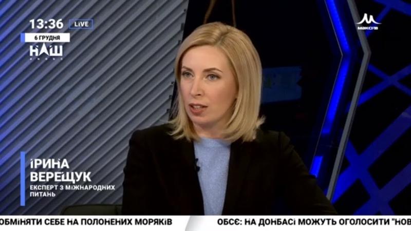 Верещук Розірвавши договір з Росією ми відмовляємося від наших кордонів на Крим НАШ 06 12 18