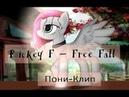 Пони-Клип Rickey F-Free Fall